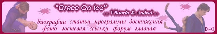 Grace On Ice... Виктория Борзенкова & Андрей Чувиляев